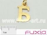 Буквы подвески Б 9х17мм. G.P 1шт.