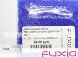 Чешский бисер PRECIOSA сапфир 30030 10/0 50гр.