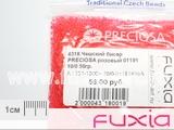 Чешский бисер PRECIOSA розовый 01191 10/0 50гр.