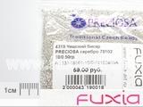 Чешский бисер PRECIOSA серебро 78102 10/0 50гр.