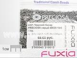 Чешский бисер PRECIOSA серый 48020 10/0 50гр.