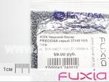Чешский бисер PRECIOSA серый 37149 10/0 50гр.