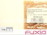 Чешский бисер PRECIOSA хризолит 57100 10/0 50гр.