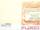 Бисер Чехия PRECIOSA розовый жемчу 10/0 50гр.