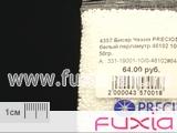 Бисер Чехия PRECIOSA белый перламутр 46102 10/0 50гр.