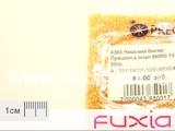 Бисер Чехия PRECIOSA розовый 11050 10/0 50гр.